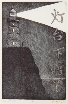 Todai moto kurashi Etching 6in x 9in 2014 edition size: 10
